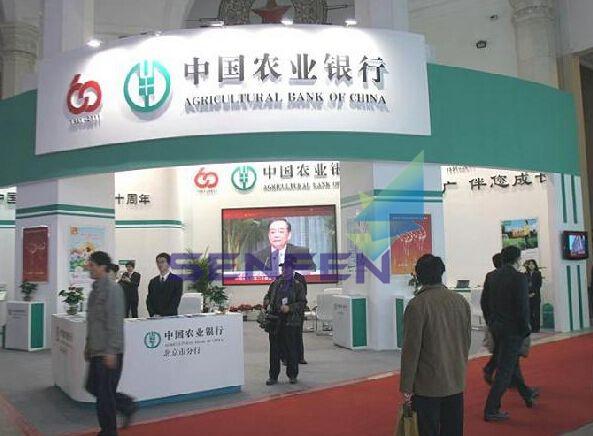 中国农业银行03