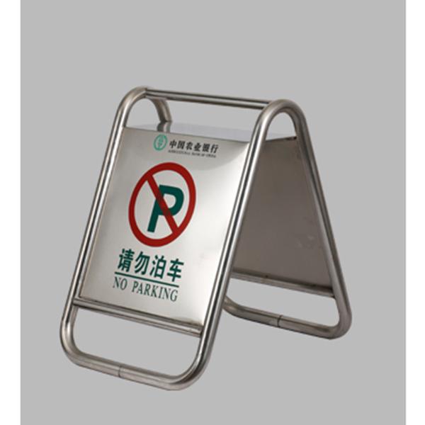 农行不锈钢停车牌