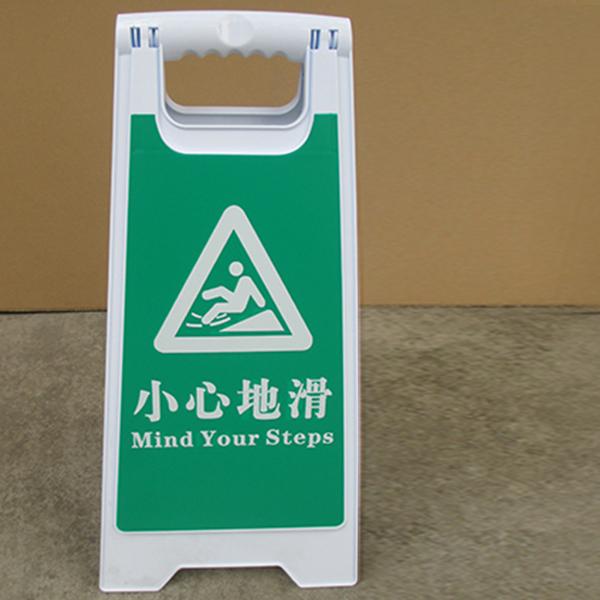 A字型停车牌
