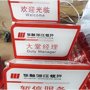 湘江银行桌牌