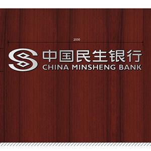 民生银行不锈钢标识