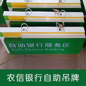 农信银行吊牌