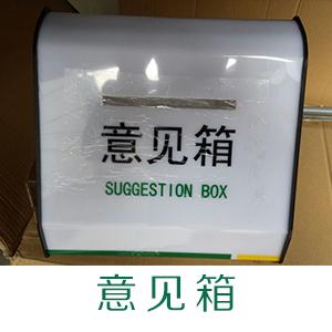 中邮意见箱